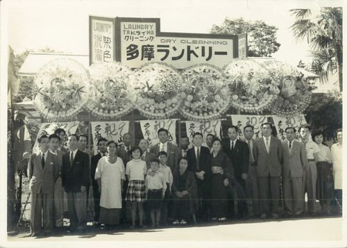 昭和34年、中福生で「多摩ランドリー」を開業