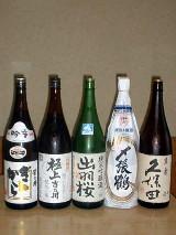 右から「久保田」(新潟)、「〆張鶴」(新潟)、「出羽桜」(山形)、「極上 吉乃川」(新潟)、「ぎんから 澤乃井」(東京)と自慢の日本酒たち。他に「浦霞」(宮城)、「生長」(奈良)など多数。