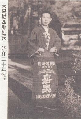 徹夫さんの母方祖父、大島勘四郎杜氏。戦後すぐから高度経済成長期まで、田村酒造で杜氏を務めた。先代・半十郎氏によれば「寡黙な人格者で、その腕に間違いはなかった」と言う