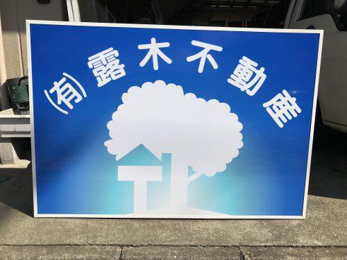 Fの店「露木不動産」の看板。露木のTと家のイメージを組み合わせたロゴを考案。アルミ複合板に、インクジェットで出力したものを貼付して制作